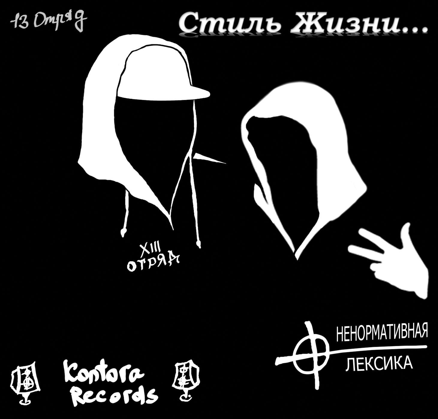 2012 Скачать Рэп Бесплатно